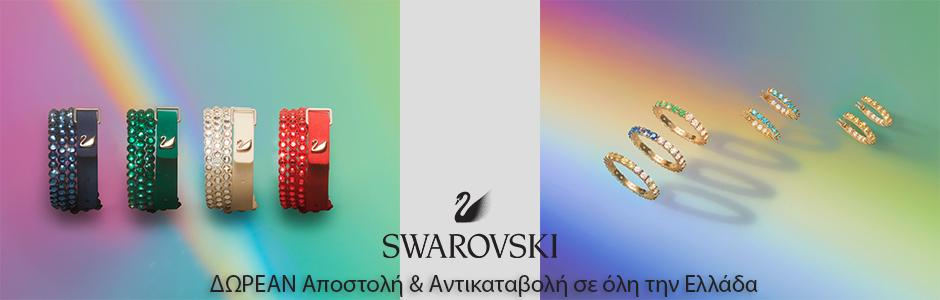 Κοσμήματα Swarovski